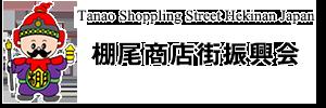 棚尾商店街振興会   Tanao Shopping Street Hekian Japan