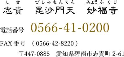 志貴 毘沙門天 妙福寺 電話番号0566-41-0200 FAX番号0566-42-8220